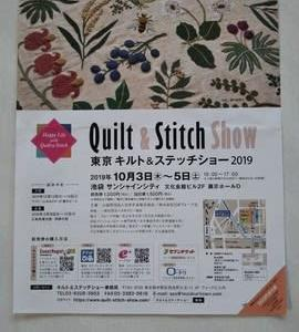 <東京キルト&ステッチショー2019>始まります!