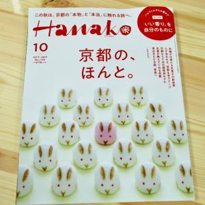 Hanako 10月号に掲載されました
