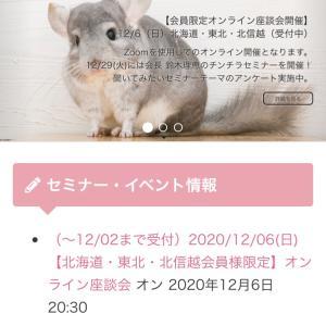一般社団法人 日本チンチラ協会の会員さまへ