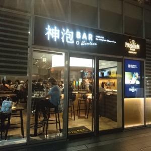 神泡Bar【東京八重洲発:泡で人々を魅了するスタイリッシュでお洒落なビアバーとは?】