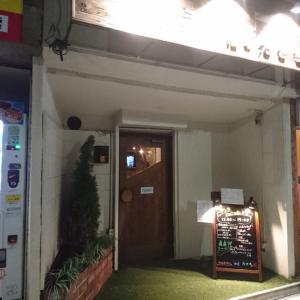 酒場 たきち【湘南平塚発:魚介系料理と食事メニューが豊富なダイニングバーとは?】