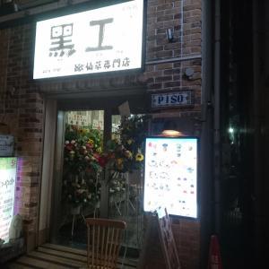 黒工号【湘南平塚発:仙草ゼリーとタピオカドリンクどちらが人気となりうるのか?】