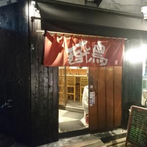 酔鳥【湘南平塚発:リニューアルして生まれ変わった焼鳥店の今とは?】