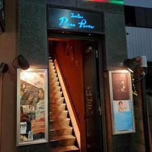 ピアノフォルテ【湘南平塚発:ピアノ演奏を聴きながらしっぽりと酒を嗜む優雅なバーとは?】
