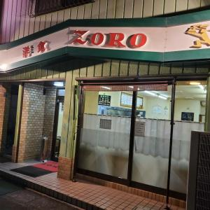 洋食ゾロ【湘南平塚発:デカ盛り店は果たしてコスパに優れているのか?】