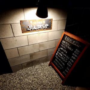 ぶんがらや【湘南大磯発:閑静な住宅地に移転したワイン食堂でウリとなっているメニューとは?】
