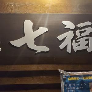 麺や七福【湘南平塚発:白醤油ラーメンをウリにするラーメン店の味噌ラーメンの実力とは?】