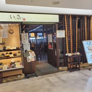 いっさい【湘南平塚発:駅ビルに出店している和食店の魅力と課題とは?】