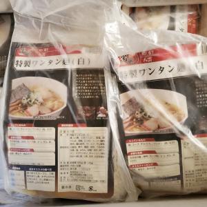 八雲【東京池尻大橋発:幾重にも重なりあった八雲にて麺が見えないラーメンとは?】
