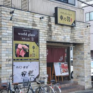 焼肉 幸乃羽【湘南平塚発:近江牛に拘った焼肉店が提供していた豪華な焼肉弁当とは?】