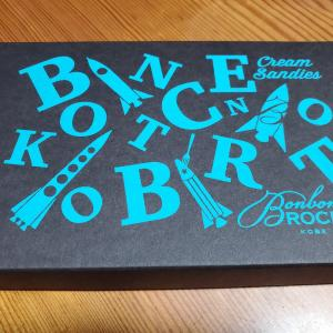 ボンボンロケット【兵庫県神戸発:開始5分間が生命線のお取り寄せで人気のバターサンドとは?】