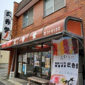 三秀堂【湘南平塚発:老舗和菓子店で1日に1000本も売れる人気商品とは?】