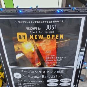 JUST【湘南平塚発:バス待ちにも便利なサク飲み向きのALL500円の立ち飲みバーとは?】
