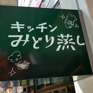 キッチンみどり蒸し【湘南平塚発:惜しまれつつ閉店した老舗サウナ店の面影を復活させた料理店とは?】