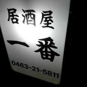 居酒屋 一番【湘南平塚発:駅近くに移転してきた家庭的な雰囲気のお店とは?】