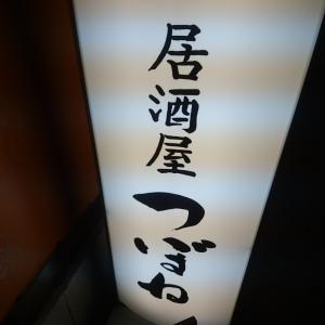 居酒屋 つぼね【湘南平塚発:格式の高い日本料理や割烹料理の雰囲気を持つ横丁の居酒屋とは?】