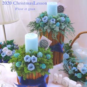 【募集】クリスマスレッスン第一弾「ブルーシリーズ」