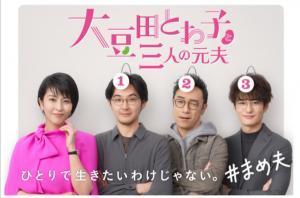 ドラマ「大豆田とわ子と三人の元夫」第一話 感想