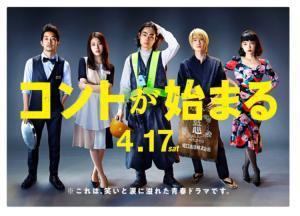 ドラマ「コントが始まる」第3話 感想 中浜さんの過去