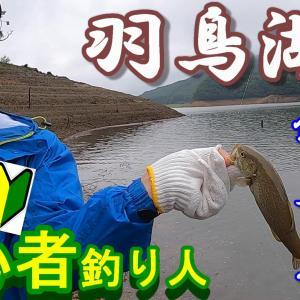 羽鳥湖バス釣り【初心者釣り人!大歓迎】