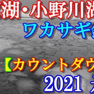 2021年 氷上釣りカウントダウン【これぞ我が奥義 全集中】やってみた! 果たして、今回の釣果は