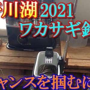 2021年 小野川湖ワカサギ釣りやってみた。【釣れる!チャンスを掴むには!?】(入れ食いモード)