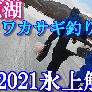 2021年 桧原湖氷上ワカサギ釣り解禁!【果たして 解禁当初の釣果は?】【大人も子供も夢中にさせ