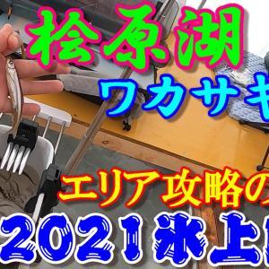 2021年 桧原湖氷上ワカサギ釣り解禁!【エリア攻略の糸口とは!?】