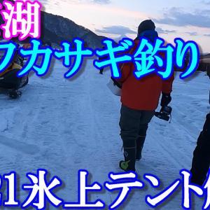 2021年 桧原湖ワカサギ釣り。【氷上穴釣りテント解禁!果たして釣果は!?」凄いテントの数!そこ