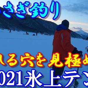 2021年 氷上テントわかさぎ釣り。【釣れる穴を見極める!】方法とは!?【昼食はこちら!】美味し