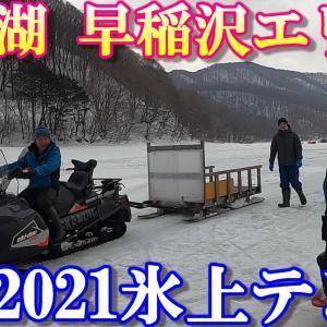 2021年 桧原湖ワカサギ 釣り。早稲沢エリア【果たして、釣果は!?】【昼食はこちら!】美味しい