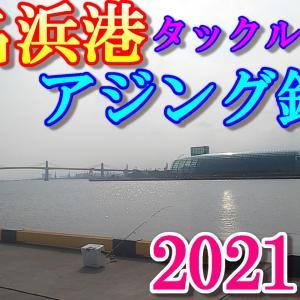 2021年小名浜港(春)アジング釣り!今、アジ・サバが釣れています。【タックル・装備】(の準備)