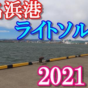 2021年 小名浜港(春・海釣り)ライトソルトゲーム!今、シーバス(セイゴ)が釣れてます。「釣り