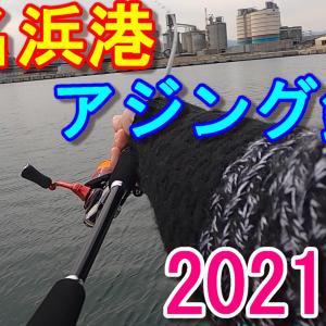 2021年 小名浜港(春・海釣り)3種類の釣り方で狙います。「アジング釣り・サビキ釣り・エサ釣り