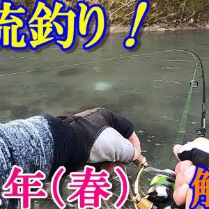 2021年 (春)【阿武隈川】( 会津渓流・バス釣り)福島原発事故から長い月日が経ち、10年ぶり