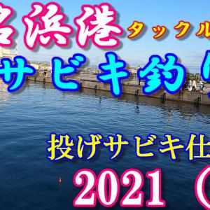 2021年いわき 小名浜港(春・海釣り)投げサビキ釣り!・トリックサビキ釣り!ジグサビキ釣り!【