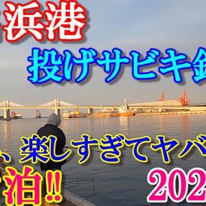 2021年(春)福島県 いわき市 小名浜港 海釣り! ライトソルト・投げサビキ釣り!これ、楽しす