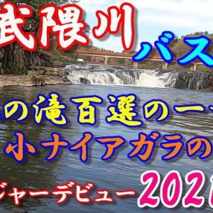 2021年 (春)福島県【阿武隈川・乙字ヶ滝 】バス釣り!福島原発事故から長い月日が経ち、10年