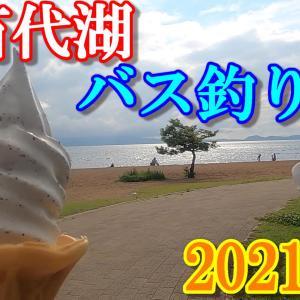 2021年 (夏)福島県 猪苗代湖 バス釣り!阿武隈川 渓流釣り!福島原発事故から長い月日が経ち
