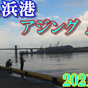 2021年夏 いわき市 小名浜港 「海のルアー釣りでアジを狙う!」【アジング・ウキサビキ」今、ア