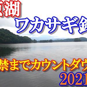 2021秋【解禁】桧原湖ワカサギ釣り 解禁までカウントダウン!