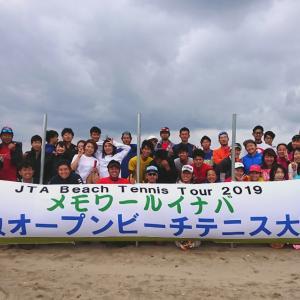 メモワールいなば 鳥取オープンビーチテニス大会