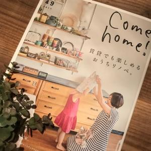 comehomeに掲載されました♪&塗装遊び