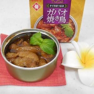 タイのおつまみ缶詰「タイデリ」2種・簡単&美味しいアレンジレシピ/タイカレー2種♪