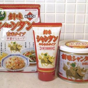 モラタメさんの「モラ」で中華万能調味料『創味シャンタン3種セット』をいただきました♪