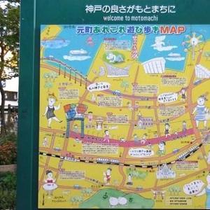 神戸三宮一泊・街歩き♪ ~その5~(元町駅からトアロード界隈)