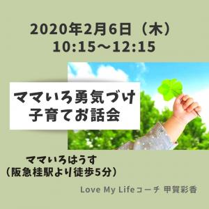 「ママいろ勇気づけお話会」ご好評により別日開催決定!
