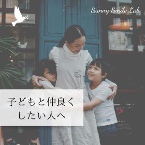 ◆子どもと 仲良くしたい人へ