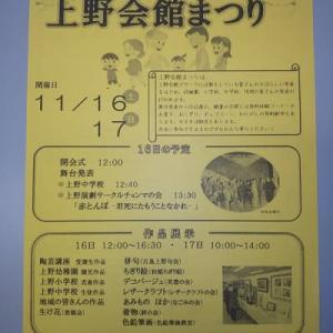 16日17日、今日と明日は上野会館まつりin富士宮