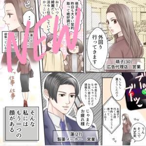 【美人百花.com連載】第3話は明日アップ!!(アラサーからはじめる恋の治療薬♡)